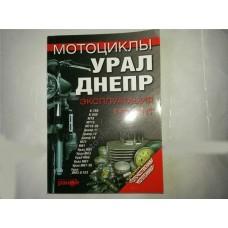 Книга Урал (ИМЗ)/Днепр (МТ)