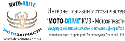 "Интернет-магазин ""МOTO-DRIVE"" КМЗ-Мотозапчасти"