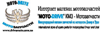 """Интернет-магазин """"МOTO-DRIVE"""" КМЗ-Мотозапчасти"""